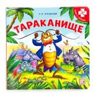 """Книга-пазл """"Тараканище"""", Malamalama"""
