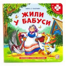 "Книга-пазл ""Жили у бабуси"", Malamalama"