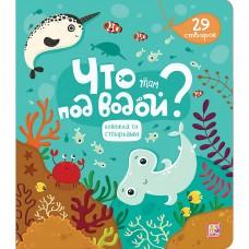 Книга с окошками. Что там под водой? Malamalama