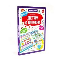 """Книга-лото """"Детям о времени"""", Malamalama"""