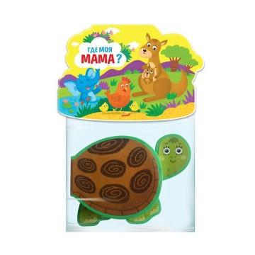 Книжка-игрушка. Где моя мама? Malamalama