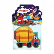 Книжка-игрушка. Транспорт, Malamalama
