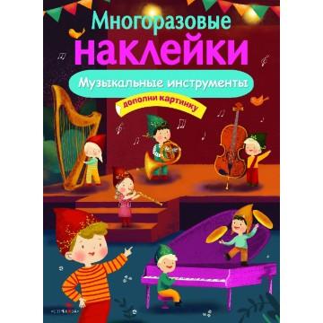 """Многоразовые наклейки """"Музыкальные инструменты"""", Стрекоза"""