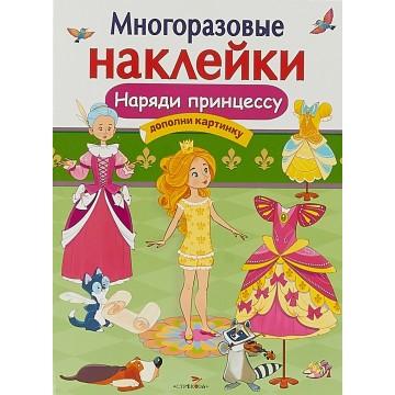 """Многоразовые наклейки """"Наряди принцессу"""", Стрекоза"""