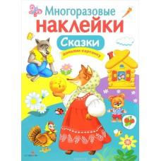 """Многоразовые наклейки """"Сказки"""", Стрекоза"""