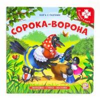 """Книга-пазл """"Сорока-ворона"""", Malamalama"""