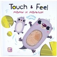 Touch & Feel. Погладь меня! Мамы и малыши (тактильная книжка), Malamalama