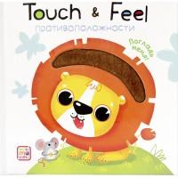 Touch & Feel. Погладь меня! Противоположности (тактильная книжка), Malamalama