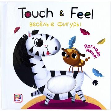 Touch & Feel. Погладь меня! Веселые фигуры (тактильная книжка), Malamalama