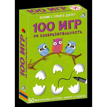 100 игр на сообразительность. Многоразовые асборн-карточки с маркером, РОБИНС