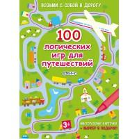 100 логических игр для путешествий, многоразовые асборн-карточки с маркером, РОБИНС