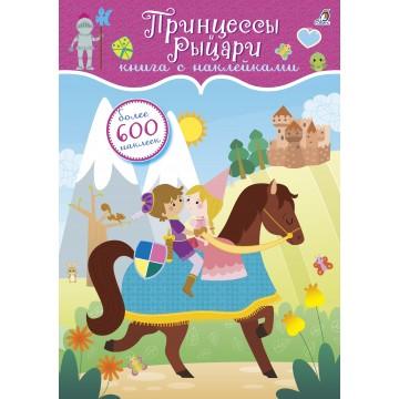 Принцессы и рыцари. 600 наклеек, РОБИНС