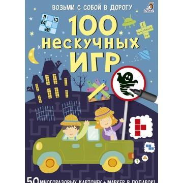 100 нескучных игр. Многоразовые асборн-карточки с маркером, РОБИНС