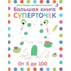 Большая книга суперточек, цифры от 5 до 100, РОБИНС