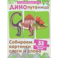 Динопутаница, 33 карточки-пазла, РОБИНС