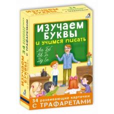 Изучаем буквы и учимся писать с трафаретами, РОБИНС