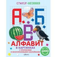 """Стикер-мозаика """"Алфавит в картинках"""", РОБИНС"""