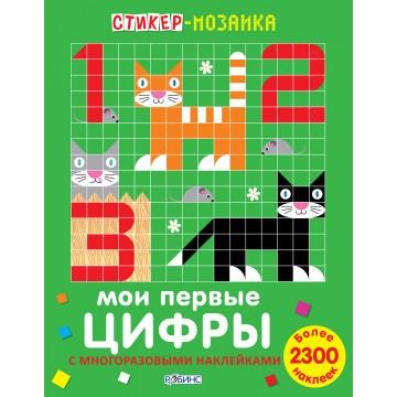 """Стикер-мозаика """"Мои первые цифры"""", РОБИНС"""