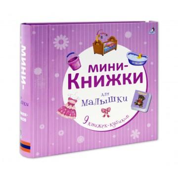 Мини-книжки для малышки, набор из 9 книжек-кубиков, РОБИНС