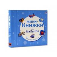 Мини-книжки для малыша, набор из 9 книжек-кубиков, РОБИНС