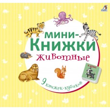 Книжки-кубики. Животные, набор из 9 мини-книжек, РОБИНС