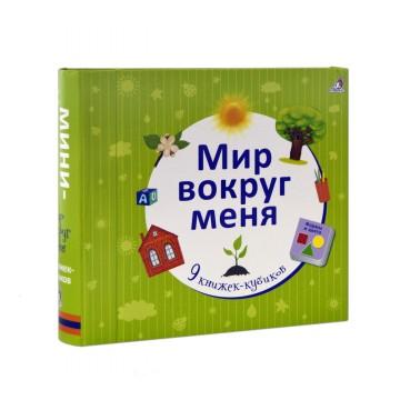 Мир вокруг меня, набор из 9 книжек-кубиков, РОБИНС