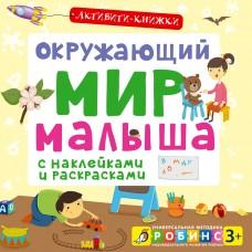 Окружающий мир малыша. Активити-книжки с наклейками и раскрасками, РОБИНС