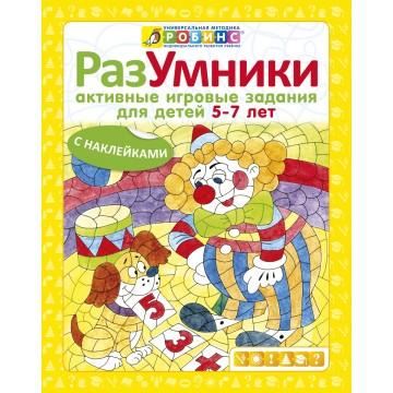 Разумники. Активные игровые задания для детей от 5 до 7 лет с наклейками, РОБИНС