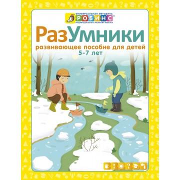 Разумники. Развивающее пособие для детей от 5 до 7 лет, РОБИНС