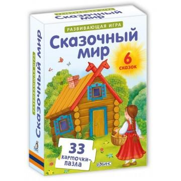 Сказочный мир, 33 карточки-пазла, РОБИНС