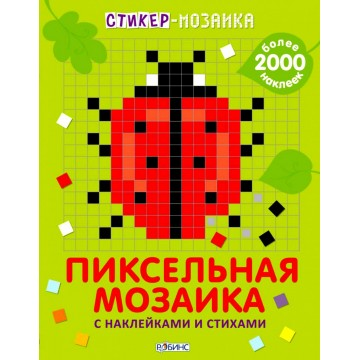"""Стикер-мозаика """"Пиксельная мозаика с наклейками и стихами"""", РОБИНС"""