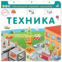 "Книга - тренажер ""Техника"", РОБИНС"