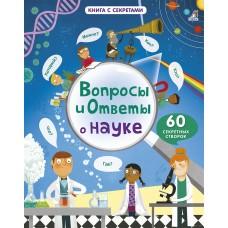 Вопросы и ответы о науке. Книга с секретами, РОБИНС