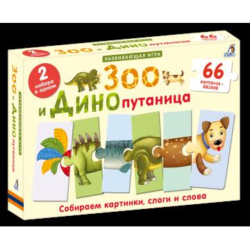 Зоо и динопутаница, 66 карточек-пазлов, РОБИНС