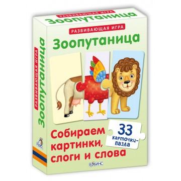 Зоопутаница, 33 карточки-пазла, РОБИНС