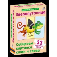 Зверопутаница, 33 карточки-пазла, РОБИНС