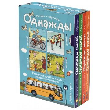 Рассказы по картинкам. Однажды зимой, весной, летом, осенью (4 книги в комплекте),  АЙРИС-пресс