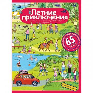 Рассказы по картинкам с наклейками. Летние приключения,  АЙРИС-пресс