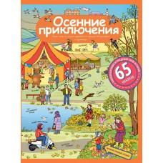 Рассказы по картинкам с наклейками. Осенние приключения,  АЙРИС-пресс