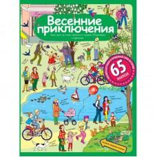 Рассказы по картинкам с наклейками. Весенние приключения,  АЙРИС-пресс