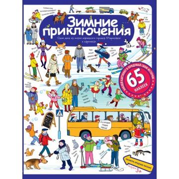 Рассказы по картинкам с наклейками. Зимние приключения,  АЙРИС-пресс