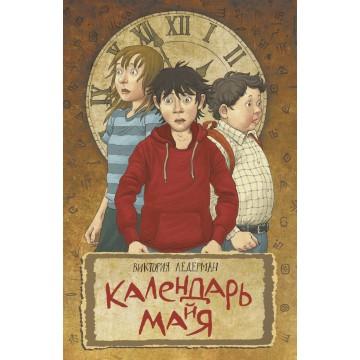 Календарь ма(й)я, КомпасГид