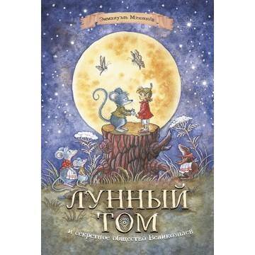 Лунный Том и секретное общество Великознаев, КомпасГид