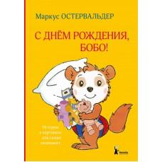 С днем рождения, Бобо!, КомпасГид