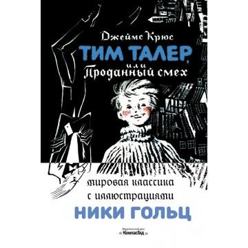 Тим Талер, или Проданный смех (подарочное издание, ил. Н.Гольц), КомпасГид
