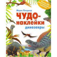Чудо-наклейки, Динозавры, Мозаика-синтез
