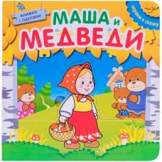 Играем в сказку. Маша и медведи, Мозаика-Синтез