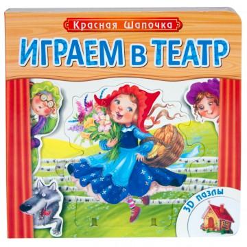 Играем в театр. Красная шапочка, Мозаика-Синтез