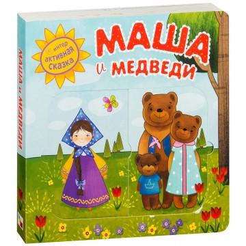 Интерактивная сказка. Маша и медведи, Мозаика-Синтез