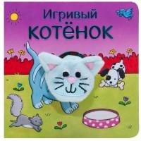 Книжки с пальчиковыми куклами. Игривый котёнок, Мозаика-Синтез